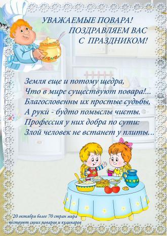 Поздравление с днем рождением повар
